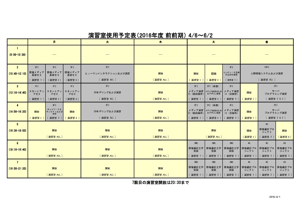 labo_timeTable_20160406-0602.png