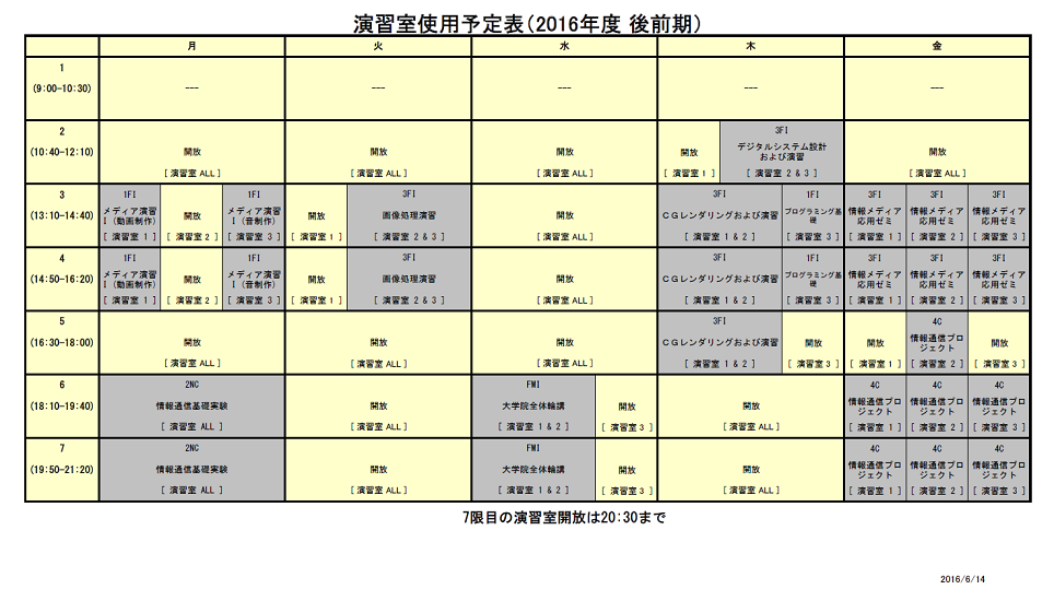 labo_timeTable_20160912-1105.png