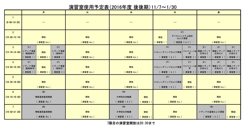 labo_timeTable_20161125-0130.png