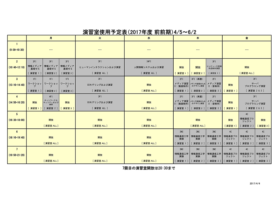 labo_timeTable_20170405-0602.png