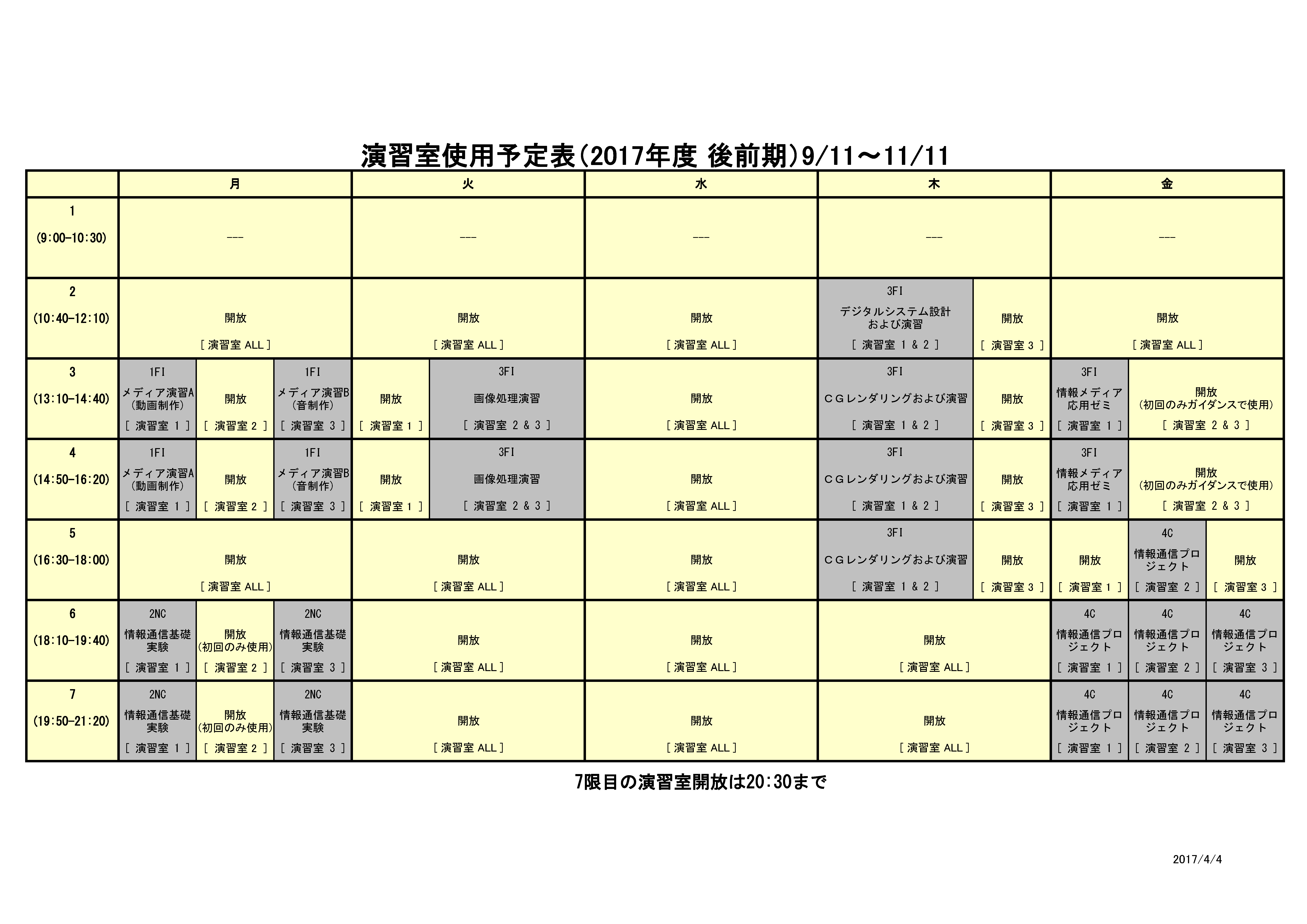 labo_timeTable_20170911-1111.png
