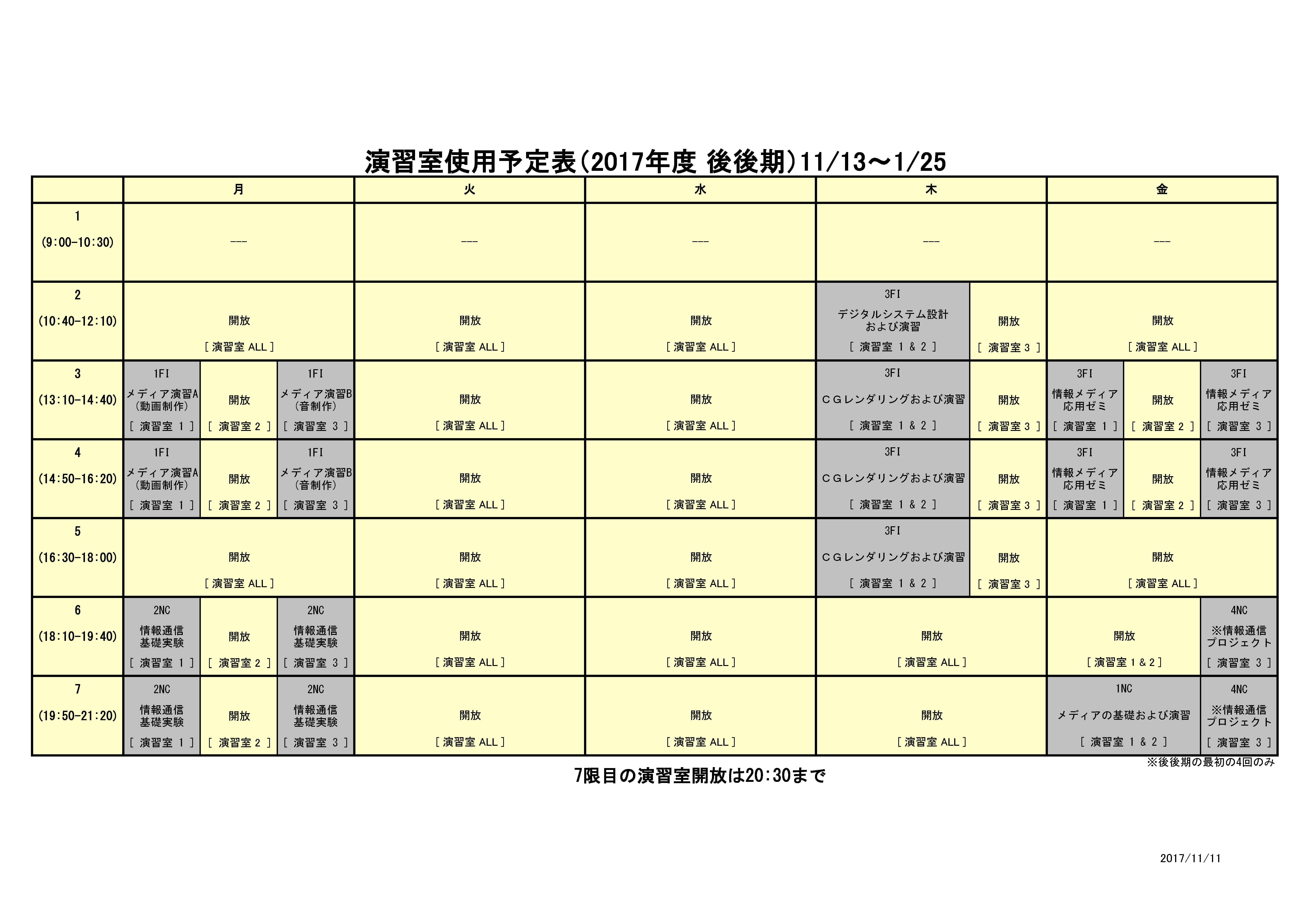 labo_timeTable_20171113-0125.png