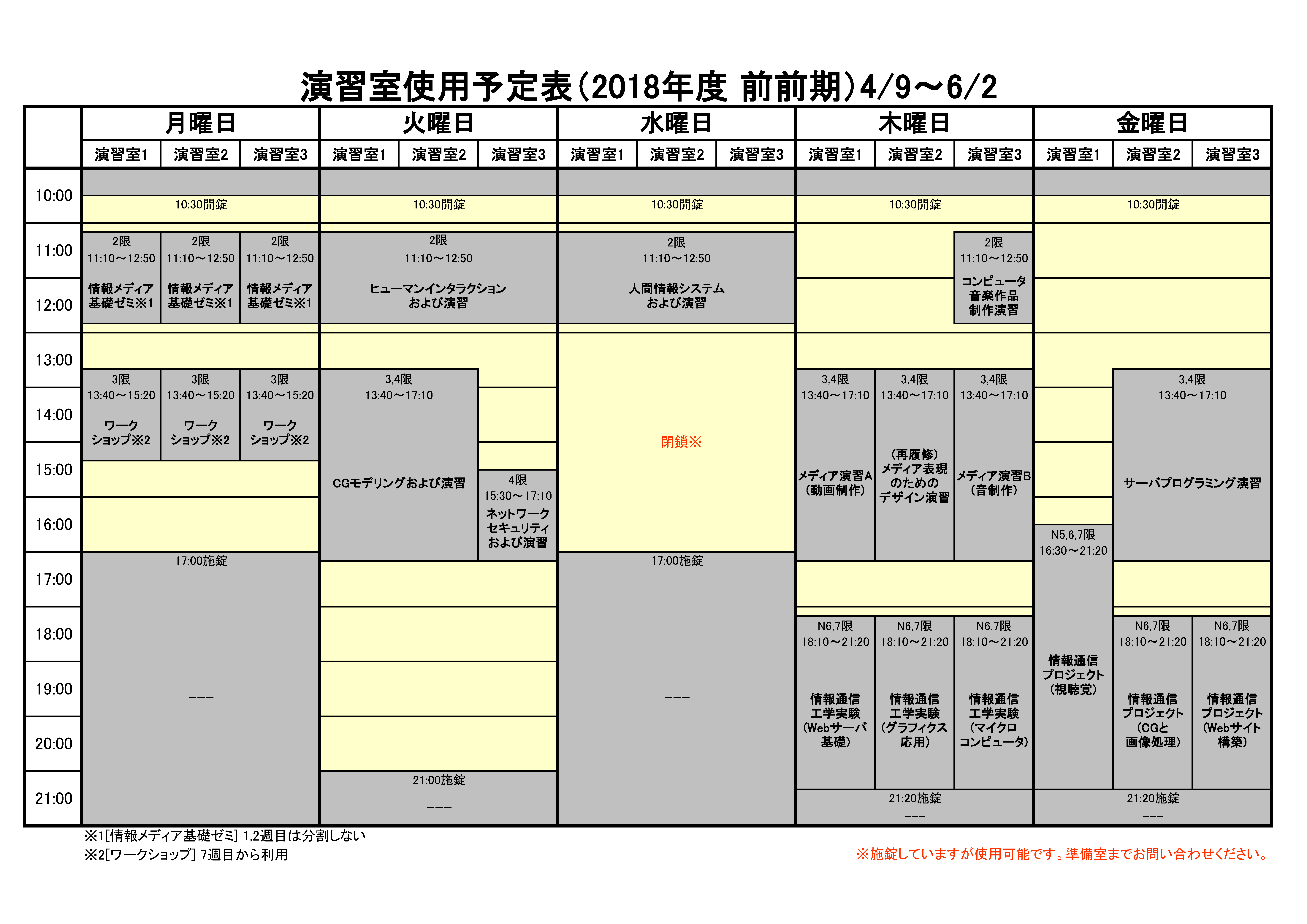 labo_timeTable_1.png