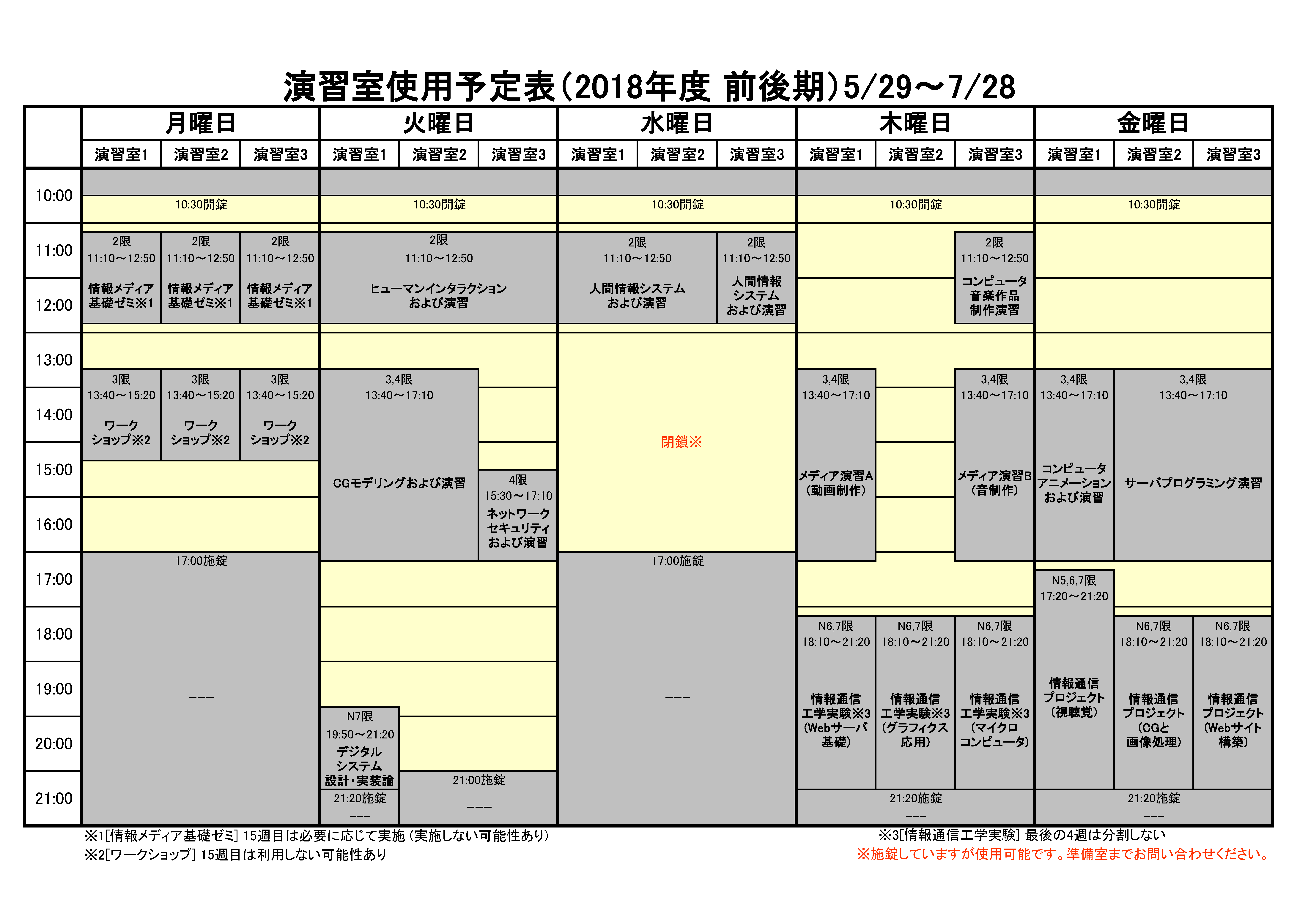 labo_timeTable_2.png