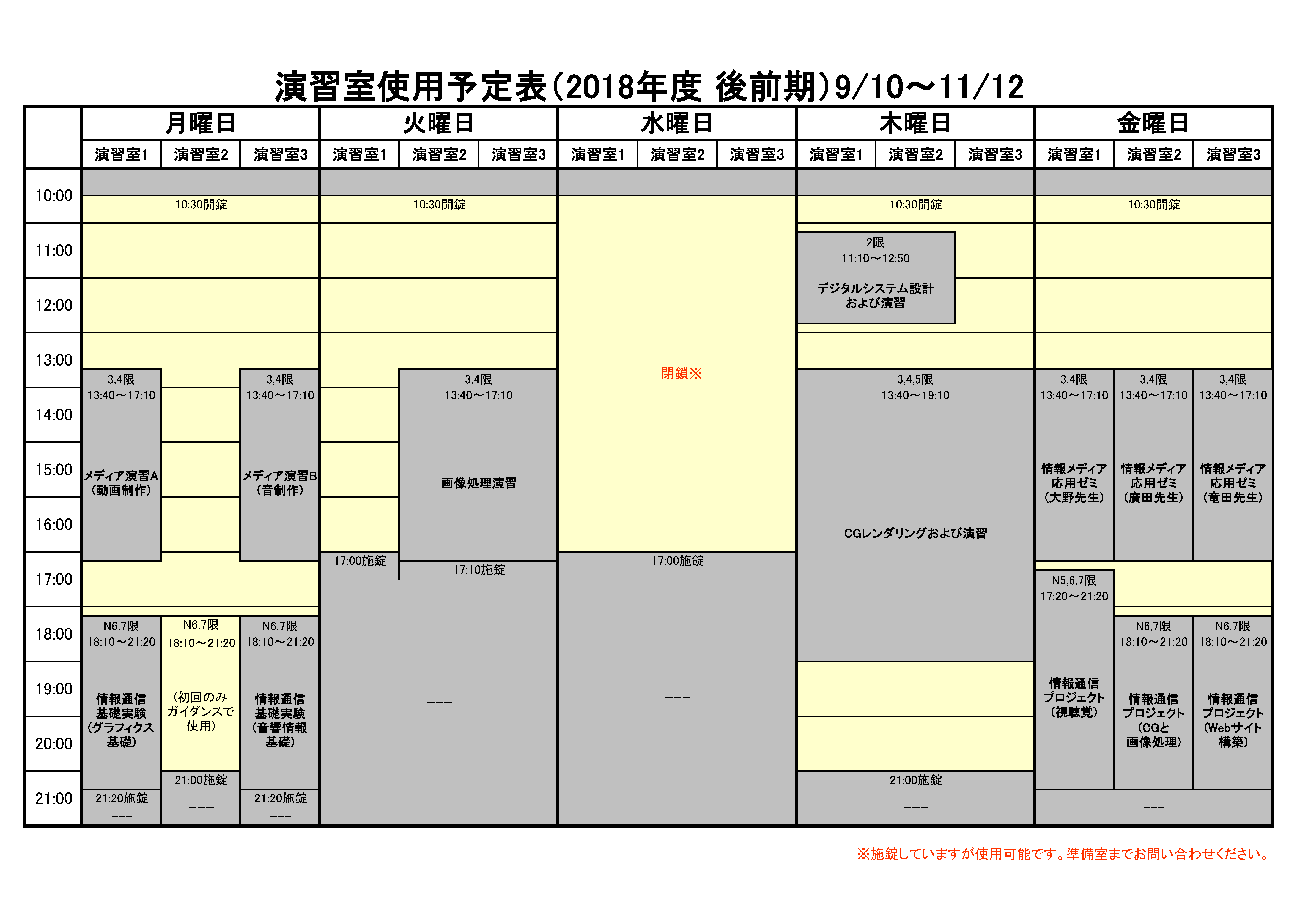 labo_timeTable_3.png