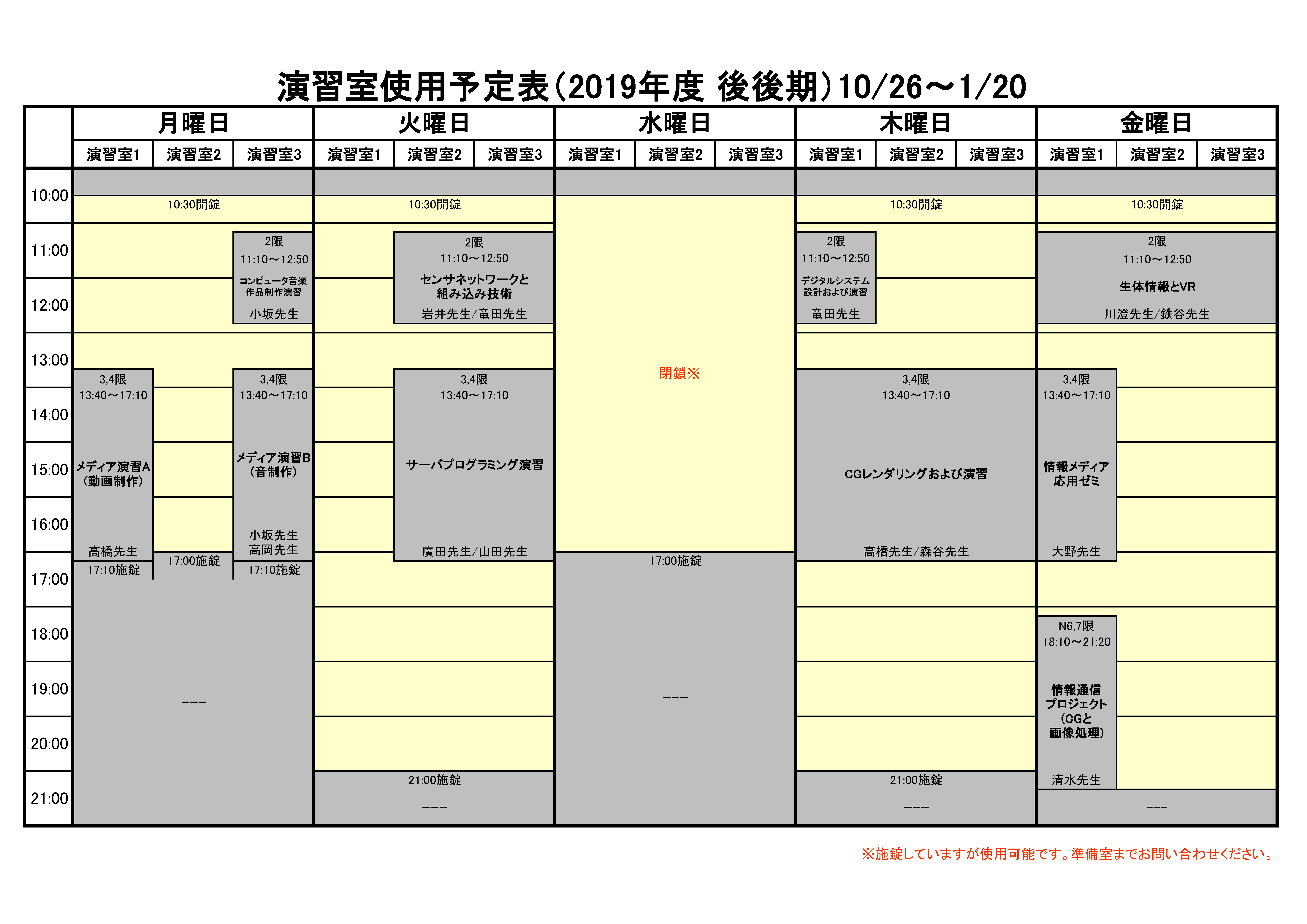 labo_timeTable_4.png