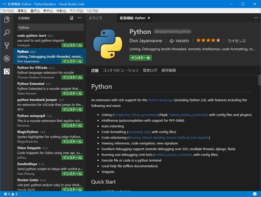 python モジュール